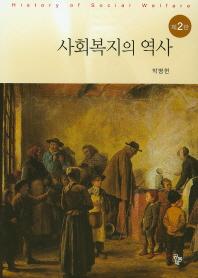 사회복지의 역사