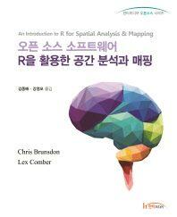 오픈 소스 소프트웨어 R을 활용한 공간 분석과 매핑