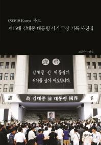 제15대 김대중 대통령 서거 국장 기록 사진집