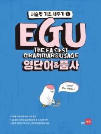 EGU 중학 영단어&품사(2020)