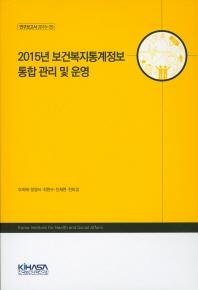 2015년 보건복지통계정보 통합 관리 및 운영