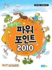 작품만들기 파워포인트 2010