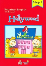 Hollywood (Situation English Step 1) (부록 포함)