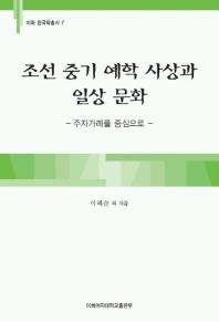 조선 중기 예학 사상과 일상 문화