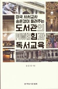 도서관의 힘과 독서교육