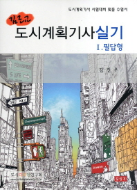김조교 도시계획기사 실기. 1: 필답형(2011)