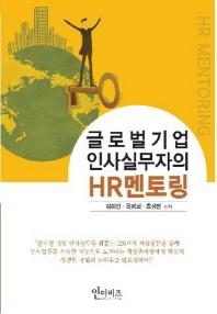 글로벌기업 인사실무자의 HR멘토링