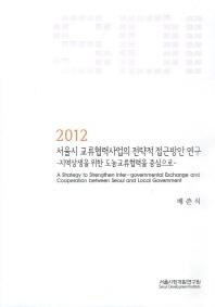 서울시 교류협력사업의 전략적 접근방안 연구