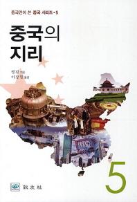 중국의 지리