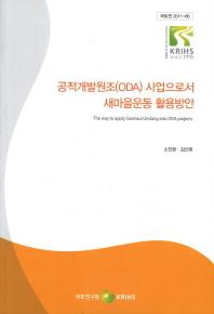 공적개발원조(ODA) 사업으로서 새마을운동 활용방안