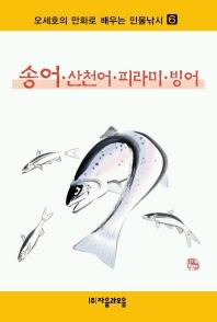 송어 외(오세호의만화로배우는 민물낚시 6)
