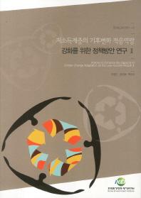 저소득계층의 기후변화 적응역량 강화를 위한 정책방안 연구. 2
