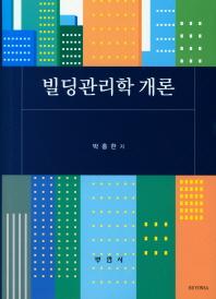 빌딩관리학 개론