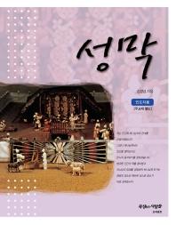 성막(인도자용)