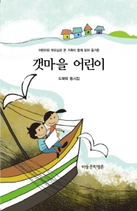 어린이와 부모님과 온 가족이 함께 읽어 즐 갯마을 어린이