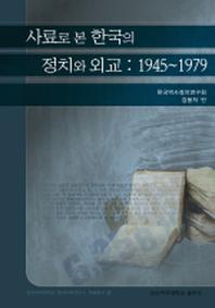 사료로 본 한국의 정치와 외교 1945-1979