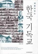 되돌아보는 한국 기독교