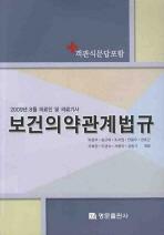 보건의약관계법규(2009년 8월 의료인 및 의료기사)