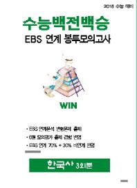 수능백전백승 한국사 EBS 연계 봉투모의고사(3회분)(2018 수능 대비)(봉투형)