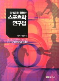 SPSS를 활용한 스포츠학 연구법