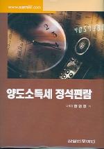 양도소득세 정석편람(2004년판)