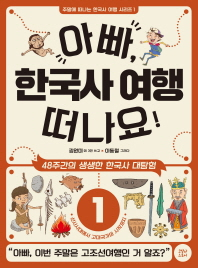 아빠, 한국사 여행 떠나요!. 1: 선사시대에서 고대국가의 시작까지