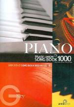 악보 SONG BOOK 1000 피아노판 G KEY