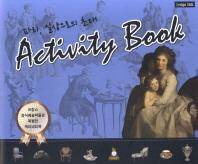 Activity Book: 프랑스 장식예술박물관 특별전 액티비티북