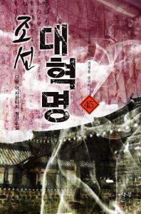 조선 대혁명. 45: 내부를 결속하고 전쟁을 준비하다