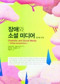 장애와 소셜 미디어