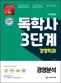 시대에듀 경영분석(독학사 3단계 경영학과)