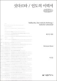싯다르타 / 인도의 이력서(큰글씨책)