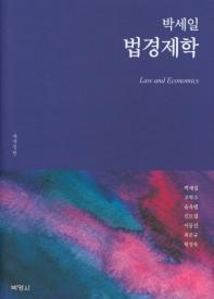 박세일 법경제학