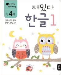 재밌다 한글. 1(만4세)
