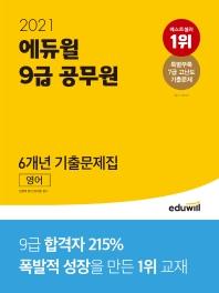 에듀윌 영어 6개년 기출문제집(9급 공무원)(2021)
