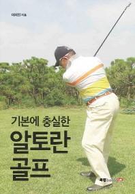 기본에 충실한 알토란 골프