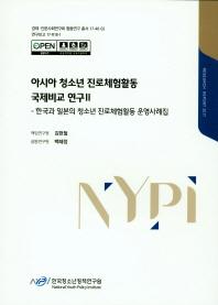아시아 청소년 진로체험활동 국제비교 연구. 2(2017)