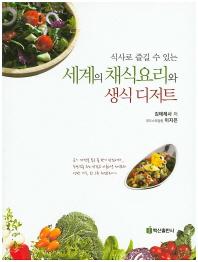 식사로 즐길 수 있는 세계의 채식요리와 생식 디저트