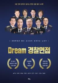 Dream 경찰면접