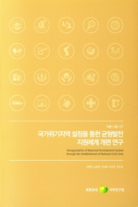 국가위기지역 설정을 통한 균형발전 지원체계 개편 연구