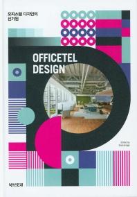 오피스텔 디자인의 신기원