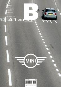 매거진 B(Magazine B) No.79: Mini(한글판)