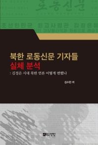 북한 로동신문 기자들 실체 분석