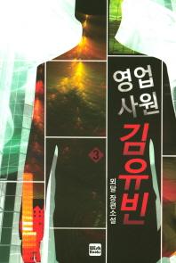 영업사원 김유빈. 3