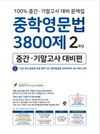 중학영문법 3800제 2학년(중간 기말고사 대비편)