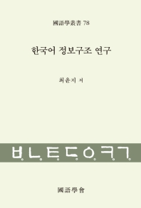 한국어 정보구조 연구