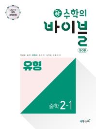 신 수학의 바이블 BOB 중학 수학 2-1 유형(2021)