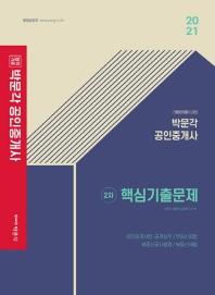 합격기준 박문각 공인중개사 2차 핵심기출문제(2021)