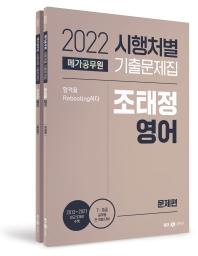 2022 메가공무원 시행처별 기출문제집 조태정 영어 문제편+해설편