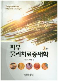 피부물리치료중재학